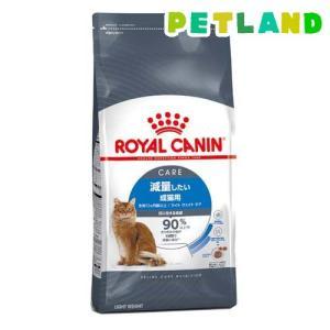 ロイヤルカナン フィーラインケアニュートリション ライト ウェイト ケア ( 8kg )/ ロイヤルカナン(ROYAL CANIN)