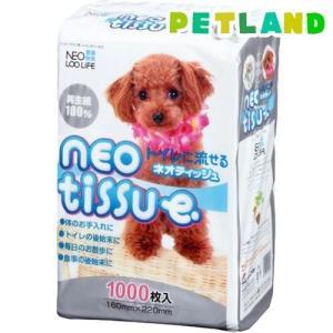 ネオティッシュ ( 1000枚入 )/ ネオ・ルーライフ(NEO Loo LIFE)