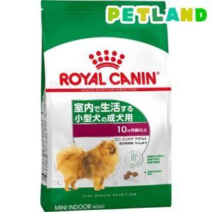 ロイヤルカナン ミニ インドア アダルト 10ヵ月齢以上 ( 4kg )/ ロイヤルカナン(ROYAL CANIN) ( ドッグフード )|petland