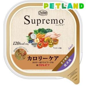 シュプレモ カロリーケア 成犬用トレイ ( 1...の関連商品7