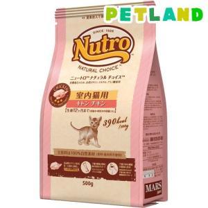 ナチュラルチョイス 室内猫用 キトン チキン ( 500g )/ ナチュラルチョイス(NATURAL CHOICE) ( 子猫 仔猫 )