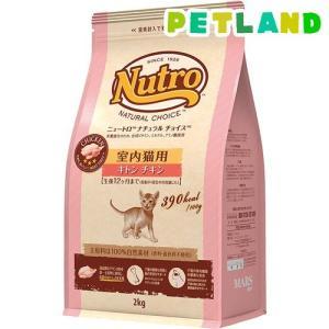 ナチュラルチョイス 室内猫用 キトン チキン ( 2kg )/ ナチュラルチョイス(NATURAL CHOICE)|petland