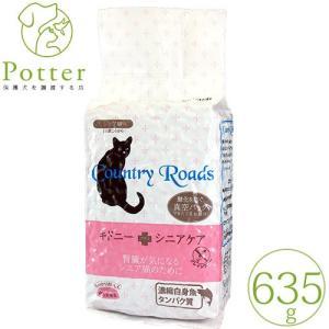 【カントリーロード】 シニア猫用 キドニープラスシニアケア 635g 腎臓ケア petlifepotter