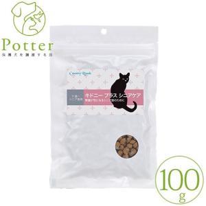 【カントリーロード】 シニア猫用 キドニープラスシニアケア ポータブルパック100g 腎臓ケア petlifepotter