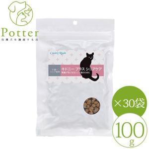 【カントリーロード】 シニア猫用 キドニープラスシニアケア ポータブルパック100g×30袋 腎臓ケア petlifepotter