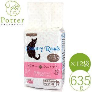 【カントリーロード】 シニア猫用 キドニープラスシニアケア 635g×12袋 腎臓ケア petlifepotter