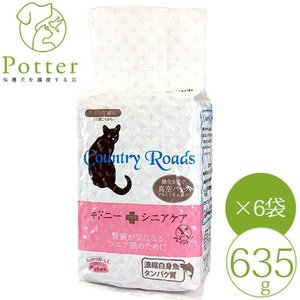 【カントリーロード】 シニア猫用 キドニープラスシニアケア 635g×6袋 腎臓ケア petlifepotter