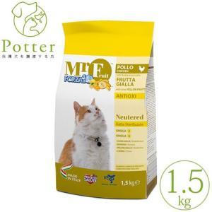 フォルツァ10 猫用 ミスターフルーツ 避妊・去勢猫用 1.5kg petlifepotter