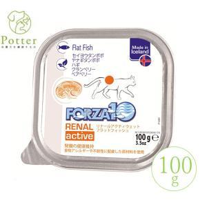 フォルツァ10 猫用リナール アクティウェット フラットフィッシュ(腎臓ケア) 100g (腎臓ケア) 100g petlifepotter