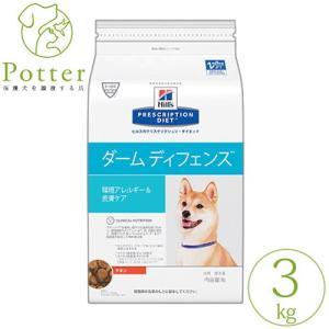 ヒルズ 犬用 ダームディフェンス 3kg[皮膚症状]  ドライフード 療法食|petlifepotter