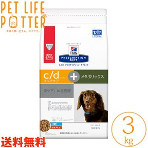 【送料無料】ヒルズ 犬用 CDマルチケア+メタボリックス 3kg ドライフード 療法食|petlifepotter