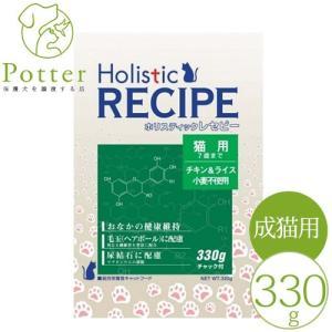 ホリスティックレセピー  成猫用 7歳まで チキン&ライス 330g 小麦不使用 毛玉・尿結石配慮