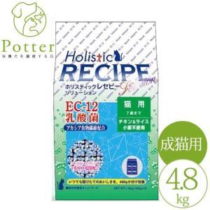 ホリスティックレセピー 猫用 EC-12乳酸菌 4.8kg petlifepotter