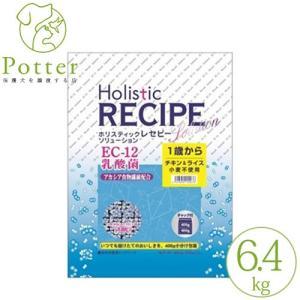 パーパス ホリスティックレセピー EC-12 乳酸菌 チキン&ライス 6.4kg