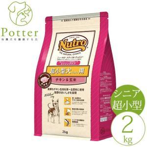 ニュートロ ナチュラルチョイス 超小型犬4kg以下用 エイジングケア チキン&玄米 2kg