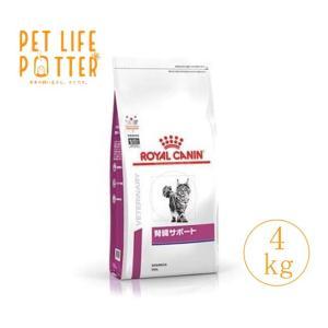 ロイヤルカナン 猫用 腎臓サポート  4kg ドライフード 療法食 petlifepotter