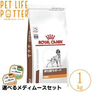 【送料無料】ロイヤルカナン 犬用  消化器サポート 低脂肪 1kg  ドライフード 療法食|petlifepotter