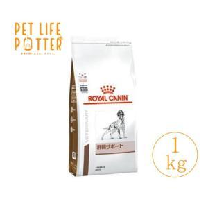 ロイヤルカナン 犬用  肝臓サポート  1kg   ドライフード 療法食|petlifepotter