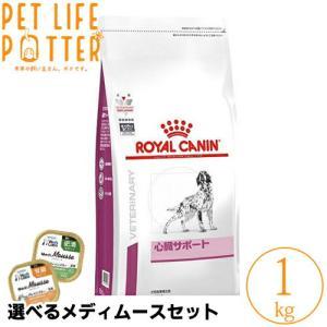 【送料無料】ロイヤルカナン 犬用  心臓サポート 1kg  ドライフード 療法食|petlifepotter