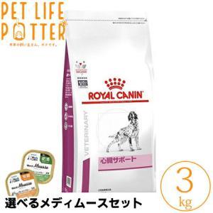 【送料無料】ロイヤルカナン 犬用  心臓サポート 3kg  ドライフード 療法食|petlifepotter