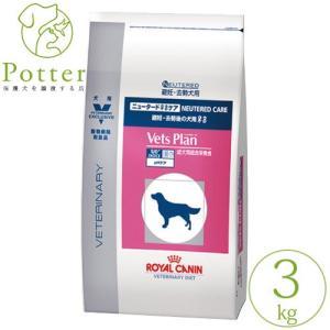 ロイヤルカナン 犬用  ベッツプラン ニュータードケア 3kg   ドライフード 準療法食|petlifepotter