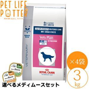 【送料無料】ロイヤルカナン 犬用  ベッツプラン ニュータードケア 3kg×4袋(1ケース)  ドライフード 準療法食|petlifepotter
