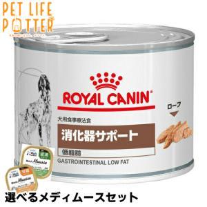 【送料無料】ロイヤルカナン 犬用 消化器サポート 低脂肪 200g×12缶  ウェットフード 療法食|petlifepotter