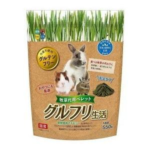 ハイペット グルフリ生活牧草ペレット550g|petlifepotter