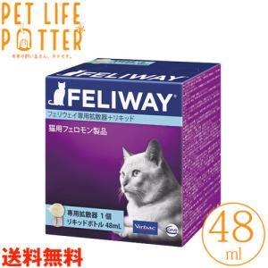 【送料無料】[ビルバック]フェリウェイ専用拡散器+リキッド1個48mL 猫用/Virbac petlifepotter