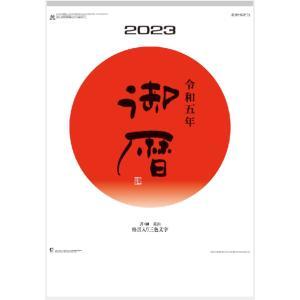 2018年カレンダー 平成30年カレンダー  御暦(格言入り...