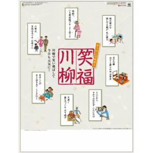 2018年カレンダー  平成30年カレンダー 壁掛けカレンダ...