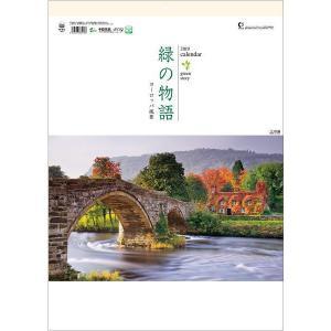 2018年カレンダー 平成30年カレンダー 緑の物語 〜ヨー...