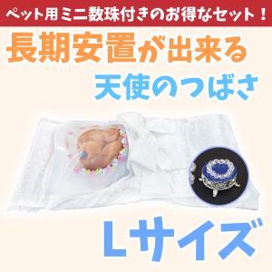 ペット仏具 ペット棺 おひつぎ 天使のつばさwith手作りミニ数珠SET Lサイズ 大型犬用 petmemorial