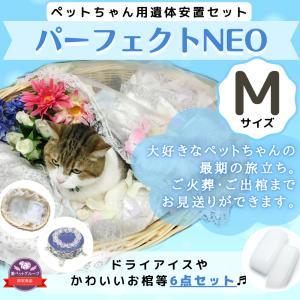 ペット用棺(ひつぎ)ご火葬までのペットの遺体安置は、このパーフェクト1つで充分! Mサイズ|petmemorial