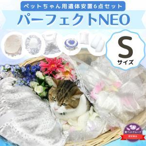 ペット棺(ひつぎ)ご火葬までのペットの遺体安置は、このパーフェクト1つで充分!Sサイズ|petmemorial
