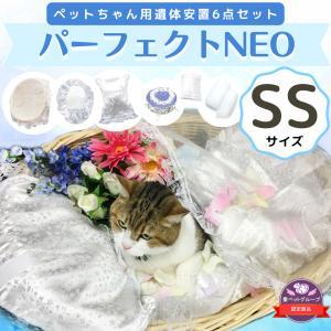 ペット用棺(ひつぎ)ご火葬までのペットの遺体安置は、このパーフェクト1つで充分!SSサイズ|petmemorial