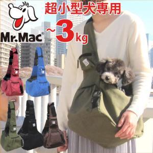 Mr.Mac ペットハンモック XS(〜3kg) 超小型犬用 チワワ トイプードル ティーカップ 犬 ドッグ スリング 散歩 お出かけ キャリー  抱っこひも ミスターマック|petnext