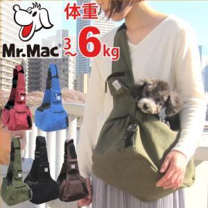 Mr.Mac ペットハンモック Sサイズ(3〜6kg)犬用 ドッグ スリング  小型犬 トイプードル ミニチュアダックス 犬 お出かけ キャリー 抱っこひも  ミスターマック|petnext