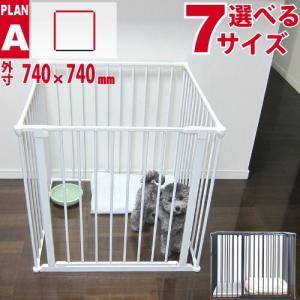 ペットサークル 犬 スカンジナビアンペットケージ plan:A 代引き不可 サイズ選択可能 スタイリッシュ シンプル 接続式 ジョイントサークル 犬用 高級感 おしゃれ|petnext