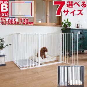 ペットサークル 犬 スカンジナビアンペットケージ plan:B XLサイズ 代引き不可 サイズ選択可能 スタイリッシュ シンプル 接続式 ジョイントサークル 犬用 高級感|petnext