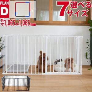 ペットサークル 犬 スカンジナビアンペットケージ plan:D 代引き不可 サイズ選択可能 スタイリ...