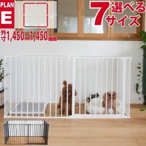 ペットサークル 犬 スカンジナビアンペットケージ plan:E  代引き不可 サイズ選択可能 スタイ...