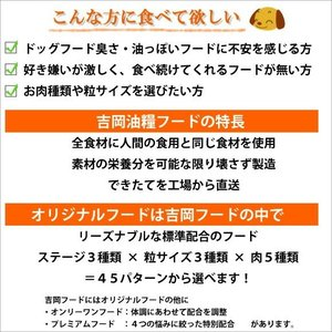 吉岡油糧オリジナルフード <1kg袋:7mm・フレーク> <ステージ:パピー・アダルト・シニア> <選べるお肉:牛肉・鶏肉・豚肉・馬肉・魚>|petnext|03