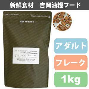 吉岡油糧×ペットネクスト 無添加オリジナルドッグフード アダルト・フレーク・1kg  ドライフード