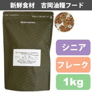 吉岡油糧×ペットネクスト 無添加オリジナルドッグフード シニア・フレーク・1kg  ドライフード