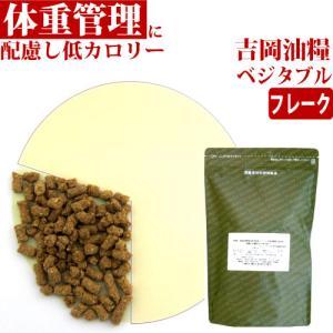 吉岡油糧×ペットネクスト 無添加オリジナルドッグフード ベジタブル・フレーク・1kg  ドライフード|petnext