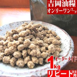 吉岡油糧 × ペットネクスト 無添加オンリーワンドッグフード 1kg リピート注文用 オーダーメイドドライフード|petnext