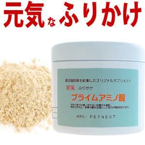 吉岡油糧 犬用サプリメント プライムアミノ酸 150g 小型犬約2か月分|petnext