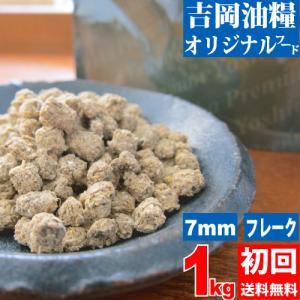 ◆吉岡油糧 オリジナルフード   初回専用ページ 1kg<7mm/フレーク>  ◆初回限定送料無料に...
