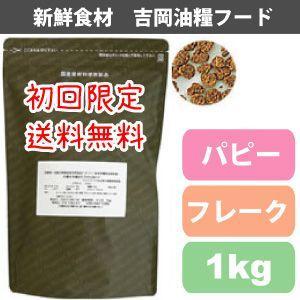 初回限定 以下条件で何袋でも送料無料 吉岡油糧×ペットネクスト 無添加オリジナルドッグフード パピー・フレーク・1kg  ドライフード|petnext